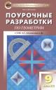 Геометрия 9 кл. Поурочные разработки к учебнику Атанасяна